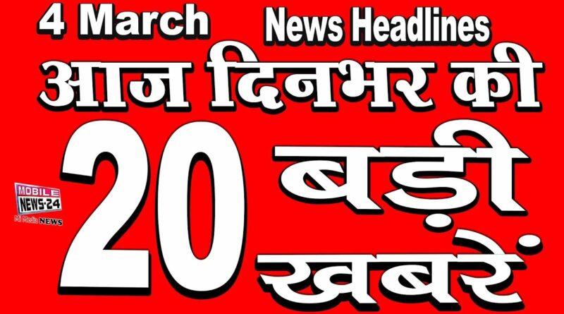 आज दिनभर की बड़ी ख़बरें | 4 March News |