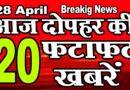 28 April Midday News| दोपहर की फटाफट खबरें |Corona Lockdown|Breaking News| Mobile New 24