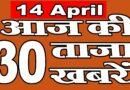 Lockdown News| आज के मुख्य समाचार | 14 April News | samachar, khabren| corona vaccine