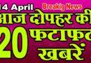 Aaj Ki News | Midday News | दोपहर की फटाफट खबरें | Headlines | Breaking News | Mobile News 24