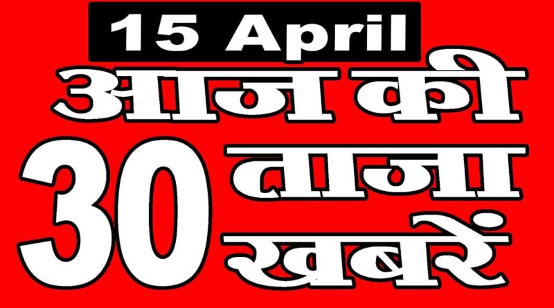 15April News| Lockdown News | आज के मुख्य समाचार | samachar, pamchayat chunav| bangal election |kisan.